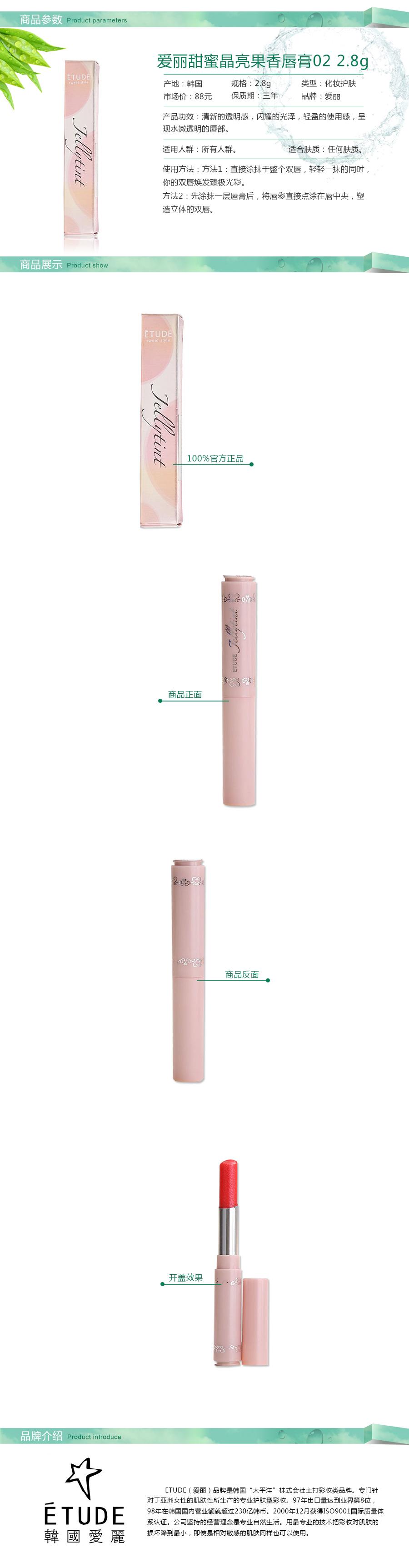 8g  商品编号 10420515000046 上架时间 商品毛重 0克 商品产地 0